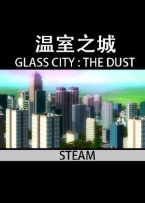 温室之城 破解版