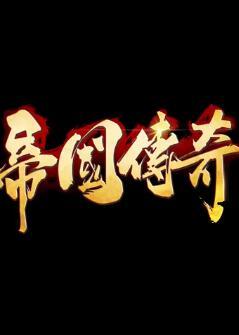 帝国传奇 中文版