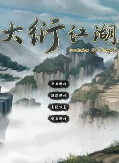 大衍江湖 中文版