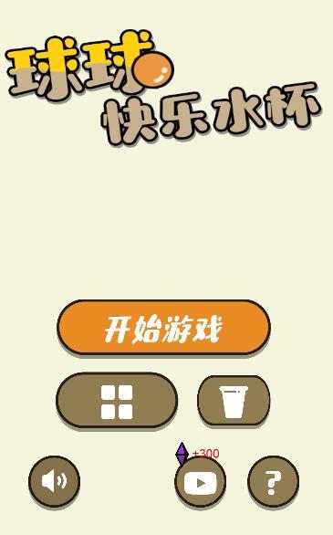 球球玻璃杯 中文版