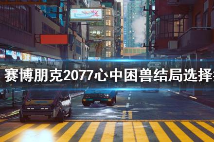 《赛博朋克2077》心中困兽不杀奖励获得方法