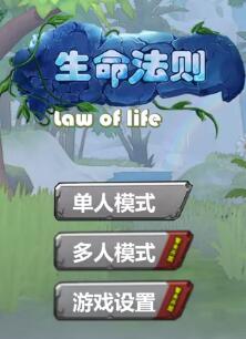 生命法则 破解版