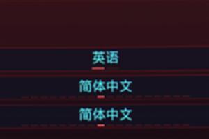 《赛博朋克2077》中文字幕英文配音设置方法