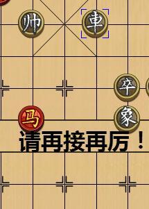 中国象棋残局 中文版