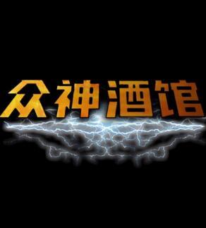 众神酒馆 中文版