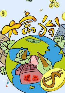 异界大富翁 中文版
