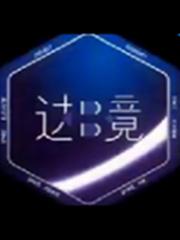 边境游戏 中文版
