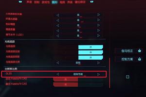 《赛博朋克2077》3080显卡帧数提升方法