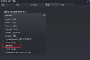 《赛博朋克2077》中文配音修改途径一览