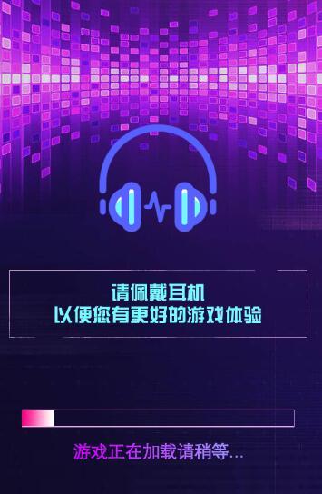 节奏欢乐跑 中文版