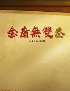 金庸无双3 中文版