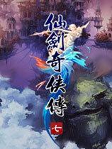 仙剑奇侠传7免费版