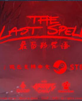最后的咒语 中文版
