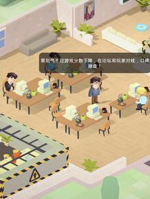 老板,游戏凉了 中文版
