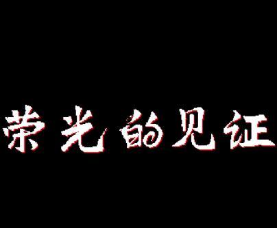 荣光的见证 中文版