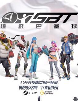 超级巴基球季前赛 中文版
