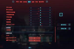 《赛博朋克2077》低配置电脑优化指南