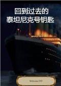 回到过去的泰坦尼克号钥匙
