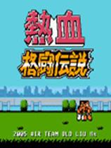 热血格斗PC版
