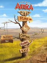 非洲拯救计划