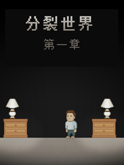 分裂世界1 中文版