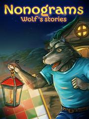 绘图方块:狼的故事