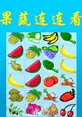 水果连连看 中文版