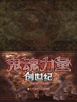 鬼魂力量创世纪 中文版