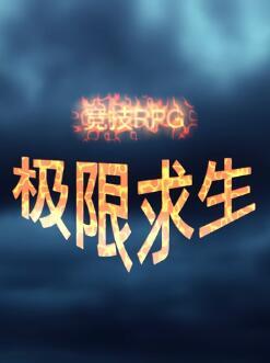 极限求生 中文版