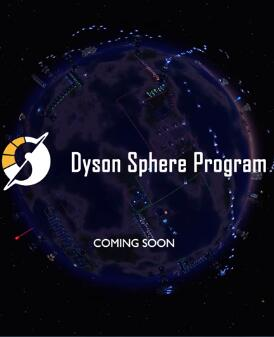 戴森球计划无限资源