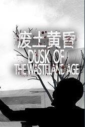 废土黄昏 中文版