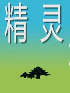 小小精灵塔防 中文版
