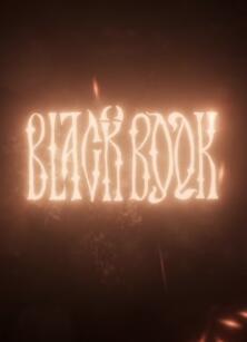 黑色之书 破解版