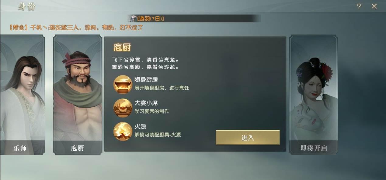 秦时明月世界身份系统怎么玩 各身份玩法介绍