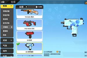 《香肠派对》冲锋枪搭配攻略