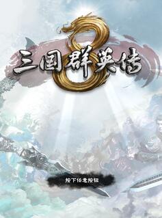 三国群英传8v1.2.4 中文版