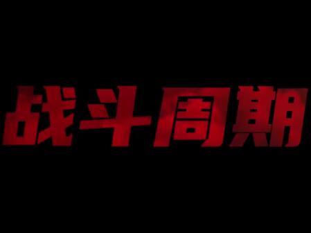 战斗周期 中文版