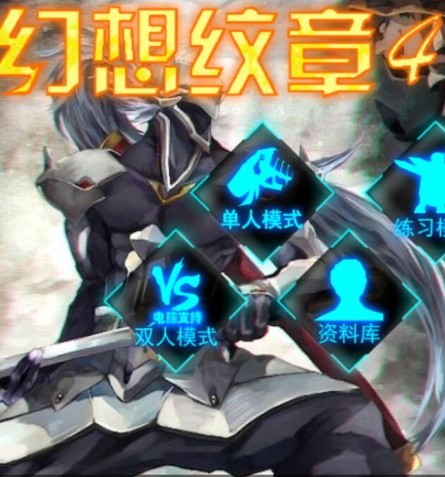 幻想纹章4.4 中文版