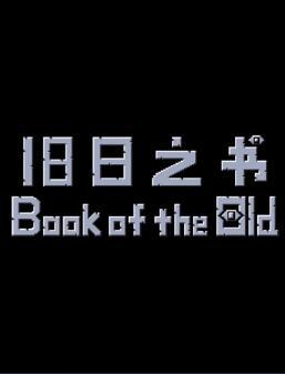 旧日之书 中文版