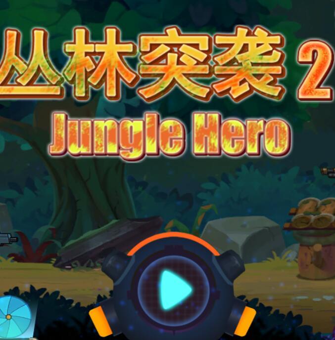 丛林突击2 中文版
