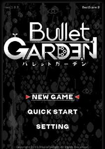 子弹花园 中文版