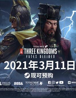 全面战争:三国1.70 中文版