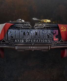 装甲军团2:1941 中文版