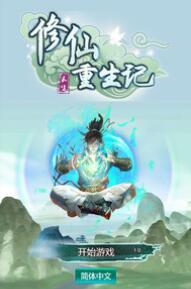 修仙重生记 中文版