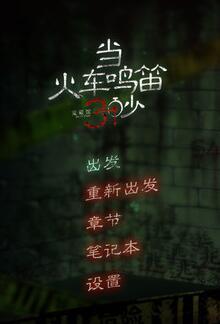 当火车鸣笛三秒 中文版