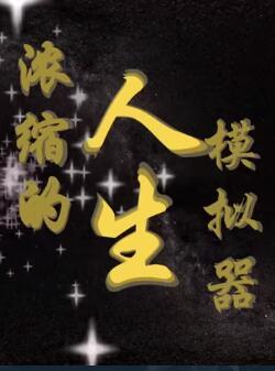 浓缩的人生模拟器 中文版