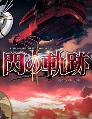 英雄传说:闪之轨迹2改 中文版