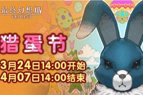 《最终幻想14》2021年猎蛋节活动