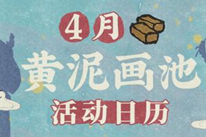 《江南百景图》4月黄泥画池活动大全