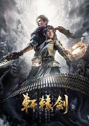 轩辕剑7v1.21 中文版
